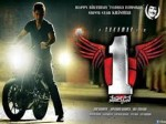 '1 Nenokkadine' Trailer Gets More than 25 Lakh Hits in Five days: '1 Nenokkadine' Release on Jan 10